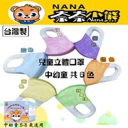 寶貝生活館現貨 (中幼童)NANA奈奈小熊 兒童立體(3D)口罩 台灣製 兒童立體口罩(盒裝)