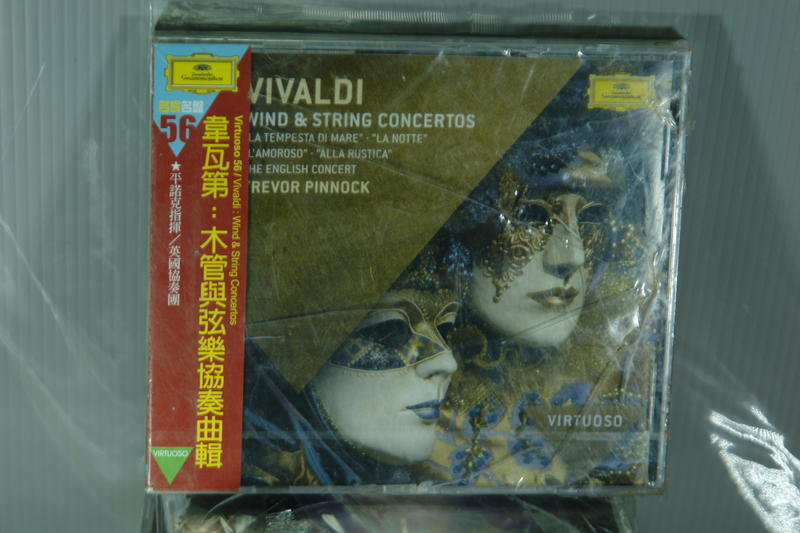 DG 名家名盤系列 韋瓦第 木管與弦樂協奏曲輯 樂曲洋溢著和諧的美感,讓聽者很容易就能產生共鳴CD