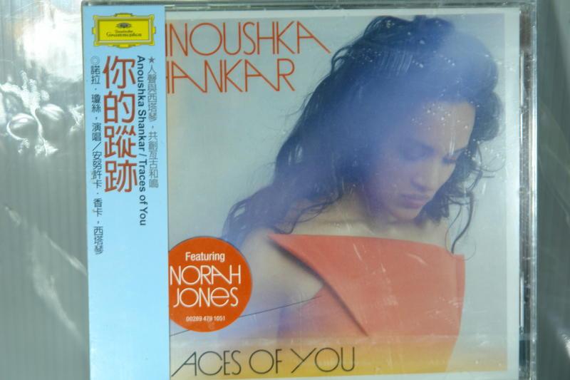 人聲與西塔琴 共創亙古和鳴 你的蹤跡 諾拉 瓊絲 演唱 安努許卡 香卡 西塔琴 CD