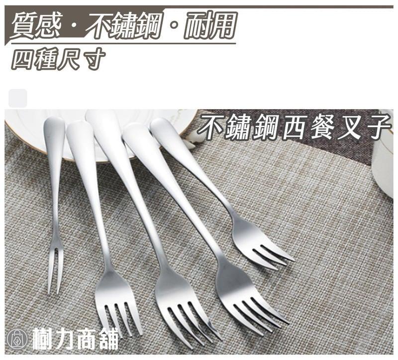 現貨 附發票【樹力商舖】 不鏽鋼西餐叉 不鏽鋼叉子 西餐叉 叉子 成人餐叉 【L098】