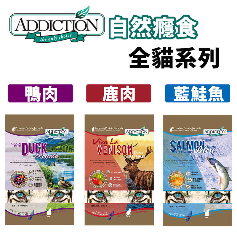 Addiction 自然癮食 -ADD無穀全貓寵食 藍鮭魚/鹿肉/鴨肉 454g/1.8kg