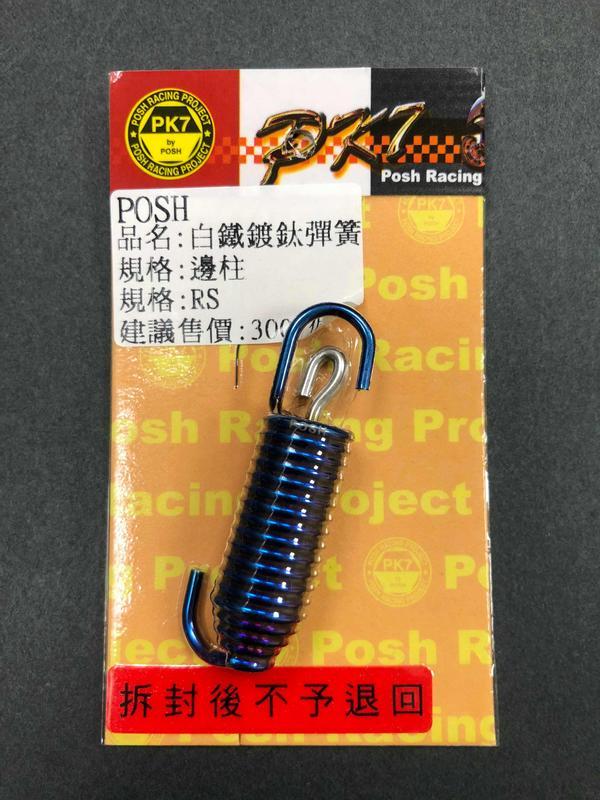 POSH 白鐵鍍鈦邊柱彈簧 YAMAHA車系 適用:RS/RSZ