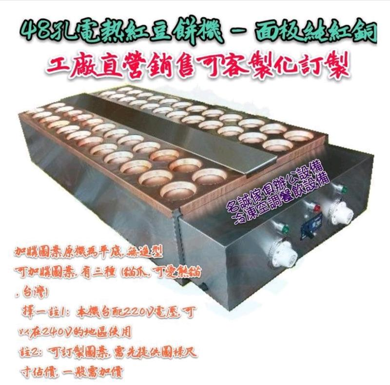 名誠傢俱辦公設備冷凍空調餐飲設備♤電力式紅豆餅機48孔 車輪餅 鬆餅機 電熱型