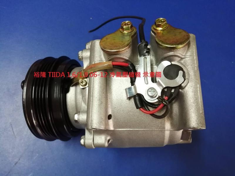 裕隆 TIIDA 1.6/1.8 06-12 冷氣壓縮機 壓縮機 外匯新品