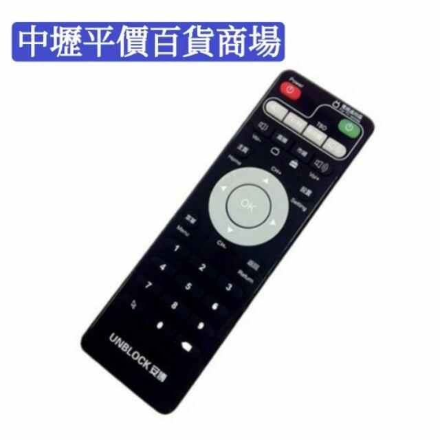 安博盒子 遙控器 3 4 5 6 7 8 9 代 通用