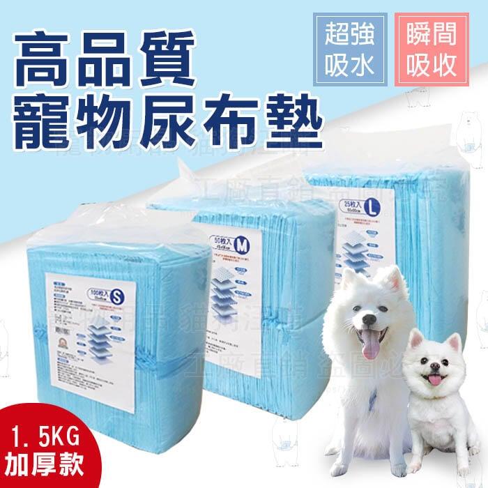 尿布 高品質寵物尿布墊 每包1.5KG加厚款寵物尿布 家庭號尿墊 狗尿墊 抗菌脫臭 超強吸水 加厚尿墊