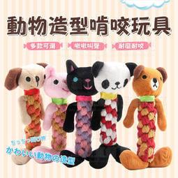動物造型啃咬玩具 啃咬玩具 磨牙玩具 寵物磨牙 寵物玩具 寵物玩偶 造型玩偶 啾啾玩具 寵物啾啾玩具
