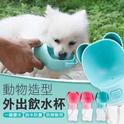 動物造型外出飲水杯 狗外出 寵物外出 外出飲水 狗喝水 狗飲水杯 貓飲水杯 寵物飲水杯 隨行杯 寵物外出杯