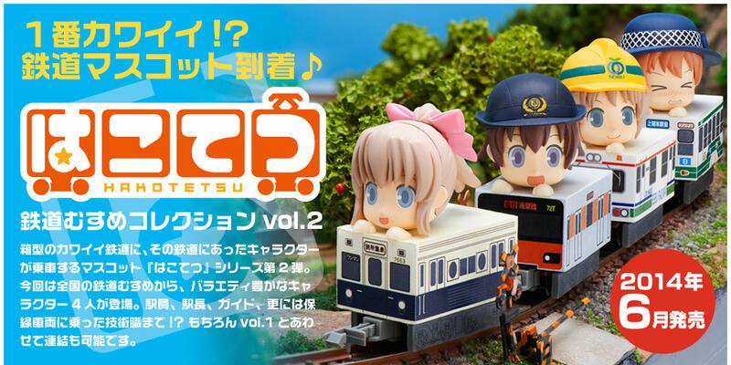 [中古良品] Tomytec 鐵道系列 鉄道娘列車 vol.2 _一中盒8組售