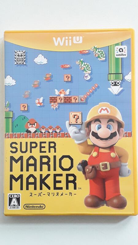 [中古良品] 日版 Wii U 超級瑪利歐 製作大師 Super Mario Maker