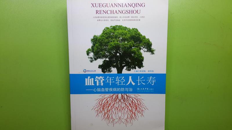【世雄書屋】血管年輕人長壽--心腦血管疾病的防與治 黃建魁•謝英彪主編人民軍醫出版社 2008年7月