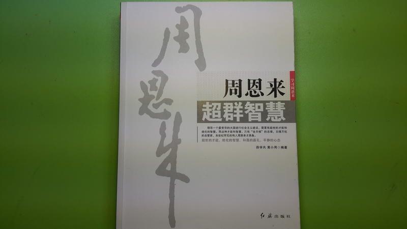 【世雄書屋】周恩來超群智慧 薛學共/黃小用編著 紅旗出版社  2009年5月