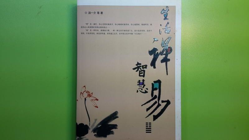 【世雄書屋】生活禪 智慧易 湯一介等著 團結出版社 2007年6月