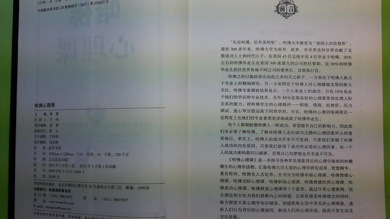 【世雄書屋】哈佛心理課 桑楚主編 中國華僑出版社 2013年5月