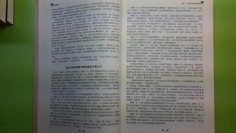 【世雄書屋】哈佛幸福課 蔡勇編著 中國華僑出版社 2013年5月