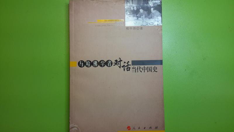 【世雄書屋】與哈佛學者對話當代中國史 程中原著 人民出版社 2009年2月