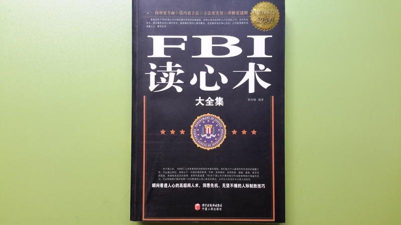 【世雄書屋】FBI讀心術大全集黃青翔編著 寧夏人民出版社 2012年3月