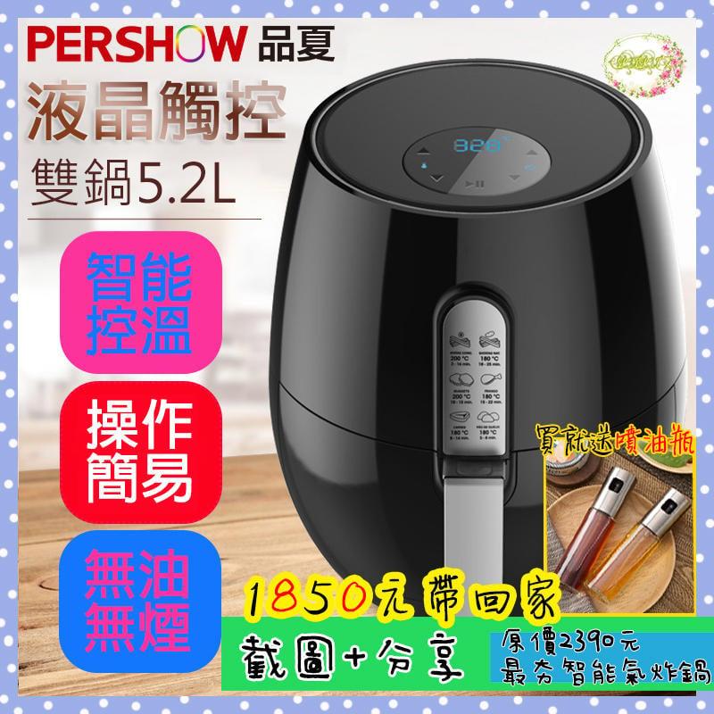 12月限時優惠《LILI艾》大容量5.2L  空炸鍋 薯條機  觸控攝氏 智能品夏氣炸鍋【ZX0002】