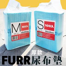 FURR 菲兒寵物尿布墊 -  狗尿布 尿布墊 尿片 寵物尿布墊 狗尿片