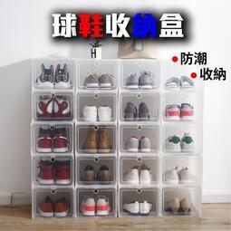 加大鞋子收納盒 鞋盒 台灣現貨 鞋櫃 鞋子盒 鞋子 收納盒 收納 nike adidas 鞋子收納 鞋櫃收納 加厚款