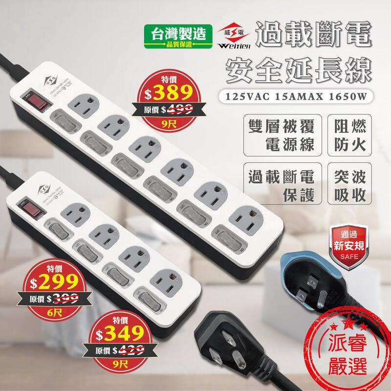 台灣製造 【威電牌 過載斷電安全延長線】延長線 7開6插座 5開4插座 獨立開關 過載斷電 6尺/9尺【LD413】