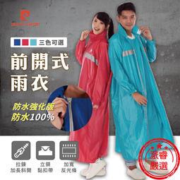 【Pierre Cardin皮爾卡登 前開式雨衣】連身雨衣 雨衣 一件式雨衣 拉鍊雨衣 雨具 P215【LD438】