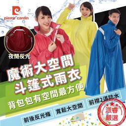【Pierre Cardin皮爾卡登 魔術大空間斗篷雨衣】套頭式雨衣 連身雨衣 後背加寬 P217【LD437】