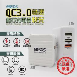 【QC3.0 USB旅行充電器】三孔/蘋果/安卓/手機/平板/摺疊/急速充電【LD009】