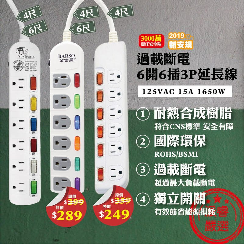最新安規 限量特價【 台灣製造 過載斷電6開6插3孔延長線】延長線 過載斷電 雙層被覆 4呎 6呎【LD297】