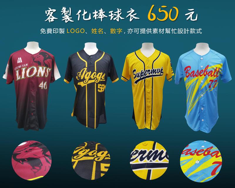 安新衣坊 客製化棒球衣 熱昇華 吸濕排汗 棒球衣 客製化 多種款式  工廠直營