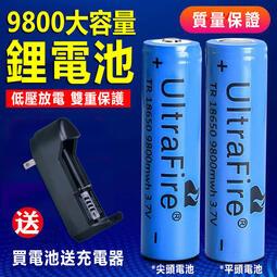 18650鋰電池 9800mwh 3.7v 高容量充電電池 強光手電筒 電風扇 大容量電池 尖頭鋰電池 平頭鋰電池