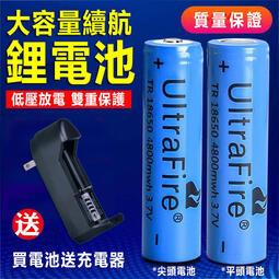 18650鋰電池 4800mwh 3.7v 高容量充電電池 強光手電筒 電風扇 大容量電池 尖頭鋰電池 平頭鋰電池