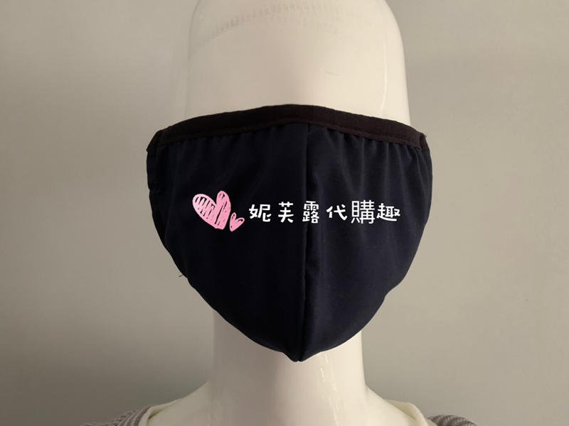 ➿妮芙露Nefful➿ 負離子 妮美龍 口罩 護身+防潑水外布
