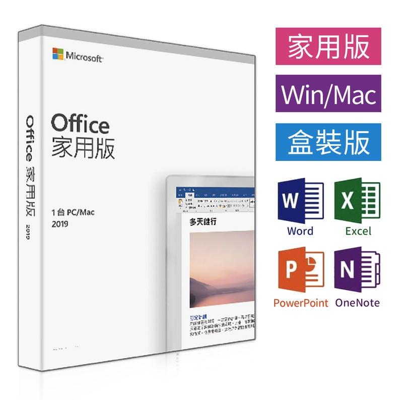 實體盒裝⚡️Microsoft微軟 Office 2019家用中文版 終生使用/現貨(須開立發票者請下此訂單謝謝)