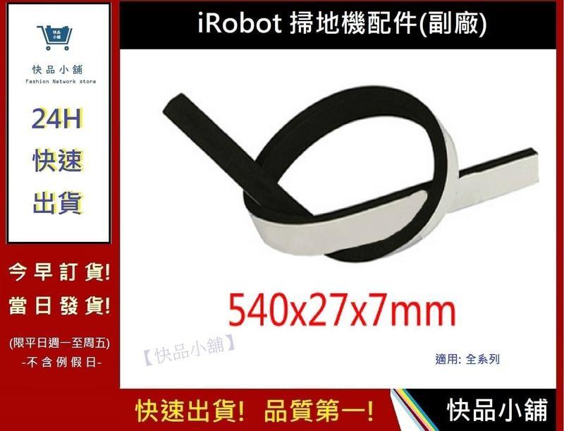 iRobot防撞條【快品小舖】iRobot防撞條 通用880/780/770/650/630防撞條12(副廠)