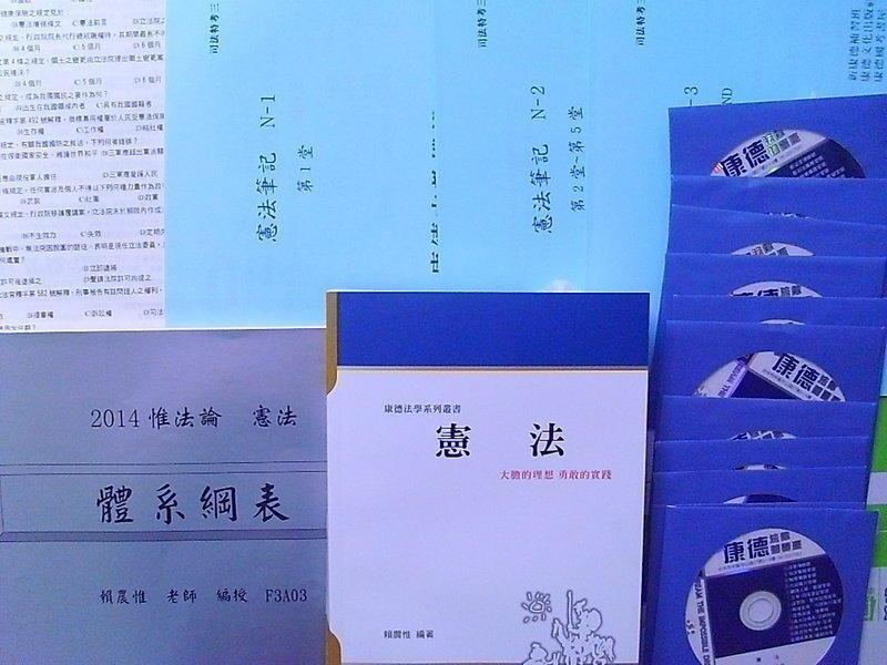 2014/103最新~【賴農惟 憲法 DVD函授(10堂)】~(非DRM~可永久看)~康德函授~(全新!!)