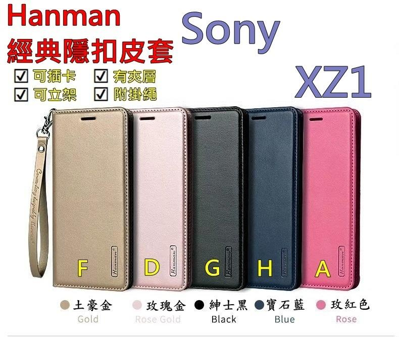 XZ1 Sony Xperia XZ1 Hanman 隱型磁扣 真皮皮套 隱扣 有內袋 側掀 側立皮套
