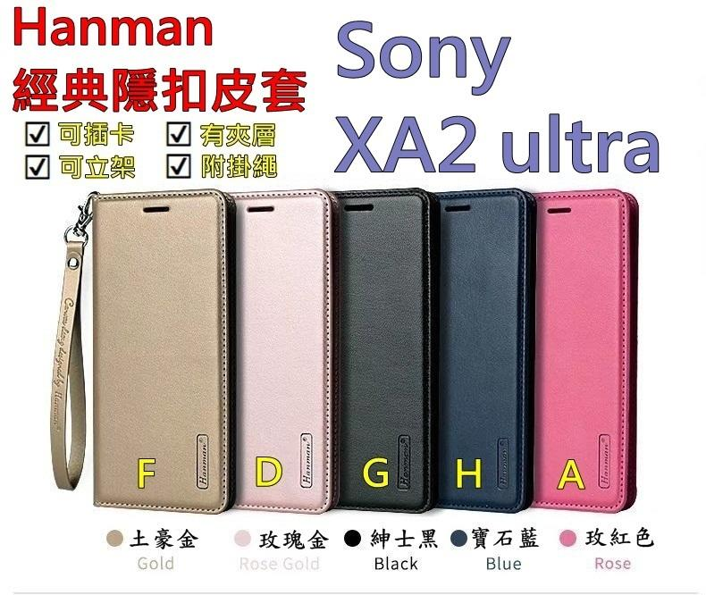 XA2 ultra Sony Xperia XA2ultra Hanman隱型磁扣 真皮皮套 隱扣 有內袋 側掀側立皮套