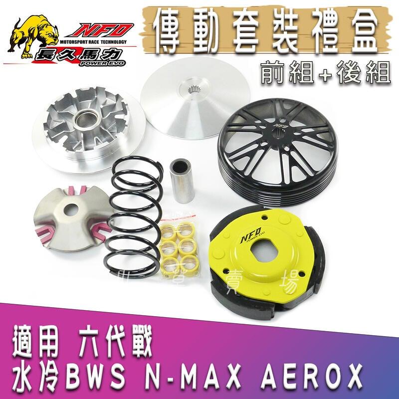 長久馬力 傳動禮盒 普利盤 飛盤 壓板 大彈簧 珠子 離合器 鍛造碗公 適用 六代戰 水冷bws NMAX AEROX