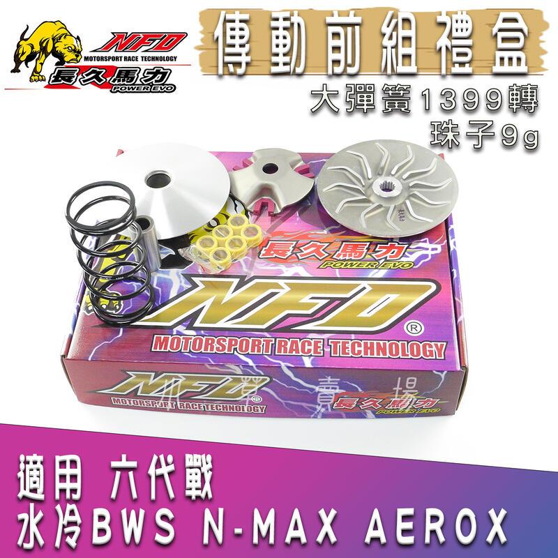 長久馬力 傳動禮盒 前組 普利盤 飛盤 壓板 大彈簧 普利珠 套管 適用 六代戰 水冷bws NMAX AEROX