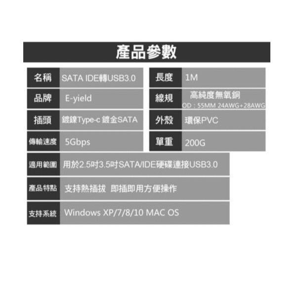 USB3.0 2.5吋 3.5吋 SATA/IDE USB轉IDE/SATA 資料拷貝 最大支援6TB【ZC00020】