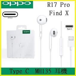 OPPO 原廠盒裝Type-C半入耳式耳機 MH135 僅適用Type-C插孔 Find X / R17 Pro