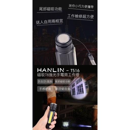 HANLIN T516 磁吸T6強光手電筒工作燈 伸縮變焦 COB USB充電 免電池 露營 居家檢修 釣魚 腳踏車燈