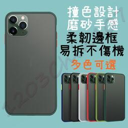 三星 霧面保護殼 Note10 Pro lite Note10+ Note 軟邊 保護套 撞色殼 手機殼 保護殼 霧面