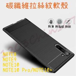 三星 保護殼 手機殼 軟殼 碳纖維 NOTE8 NOTE9 NOTE10 LITE NOTE10+ A42 M11 拉絲