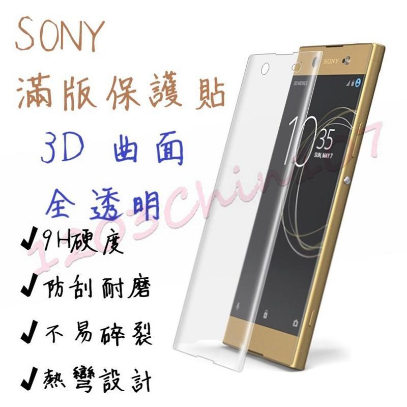 SONY 3D曲面 全透明 滿版 保護貼 XA XAU XA1 XA1P XA1U XA2 XA2U XA2P 玻璃貼