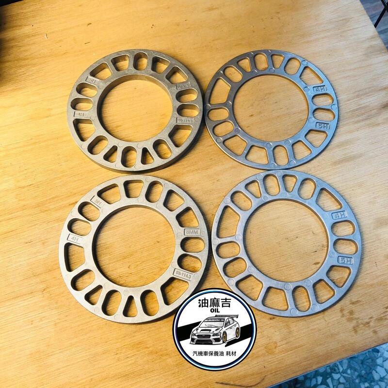 🏁油麻吉 鋁合金 通用型 3mm 5mm 8mm 10mm 鋁圈墊片 輪軸 輪距 輪圈 加寬 墊片 輪軸墊片