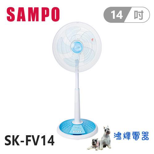 鴻輝電器 | SAMPO聲寶 14吋 桌立扇 SK-FV14