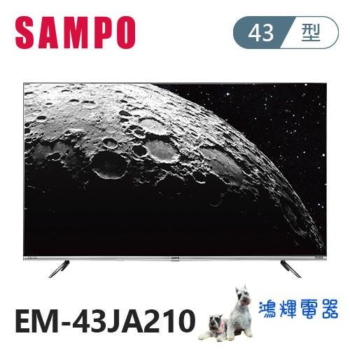 鴻輝電器   SAMPO聲寶 43吋 新轟天雷 4K智慧連網液晶電視 EM-43JA210