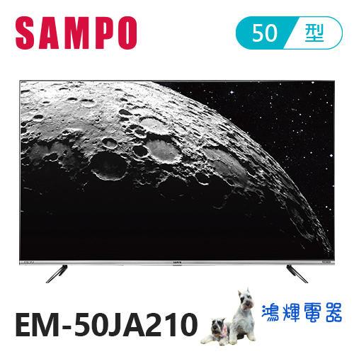 鴻輝電器 | SAMPO聲寶 50吋 新轟天雷 4K智慧連網液晶電視 EM-50JA210
